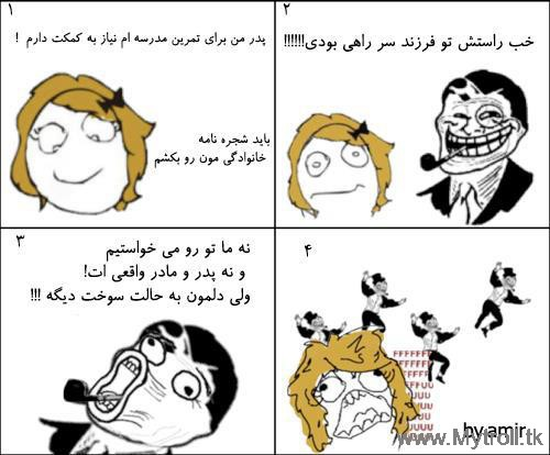http://mytroll.rozup.ir/Pictures/trol/3/dokhtare_sare_rahi.jpg